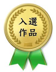 千葉県旭市【重厚感のあるクローズスタイル】